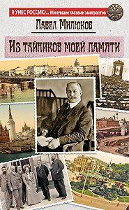 Павел Милюков -Из тайников моей памяти