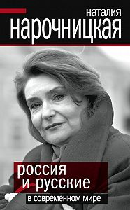 Наталия Нарочницкая -Россия и русские в современном мире