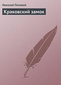 Николай Полевой - Краковский замок