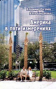 Владимир Рогачев -Америка в пяти измерениях