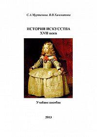 В. Хамматова -История искусства XVII века
