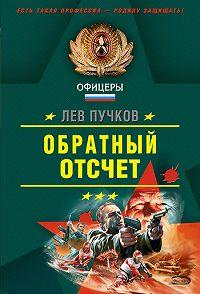 Лев Пучков -Обратный отсчет