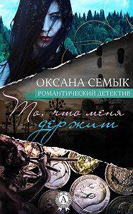 Оксана Семык -То, что меня держит