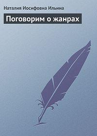 Наталия Ильина -Поговорим о жанрах