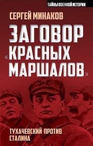 Сергей Минаков - Заговор «красных маршалов». Тухачевский против Сталина