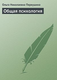 Ольга Первушина -Общая психология