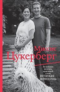 Пол Маларки -Миссис Цукерберг