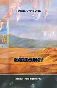 Павел Амнуэль -Каббалист (сборник)