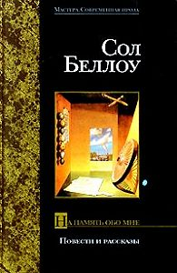 Сол Беллоу -На память обо мне