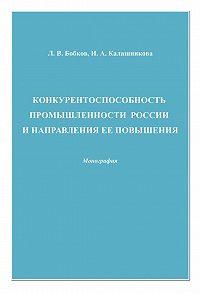 Леонид Бобков -Конкурентоспособность промышленности России и направления ее повышения