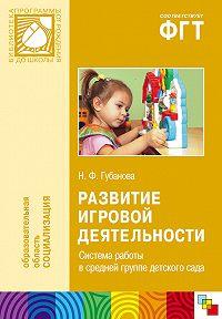 Н. Ф. Губанова -Развитие игровой деятельности. Система работы в средней группе детского сада