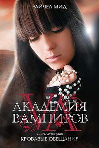 Райчел Мид -Кровавые обещания