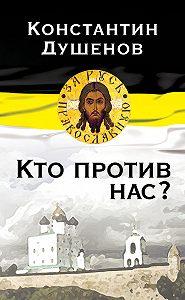 Константин Душенов -Кто против нас?