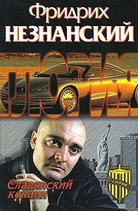 Фридрих Незнанский -Славянский кокаин