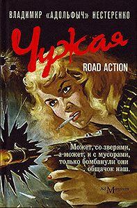 Владимир «Адольфыч» Нестеренко - Чужая. Road Action