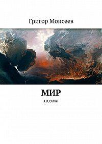 Григор Моисеев -Мир. Поэма