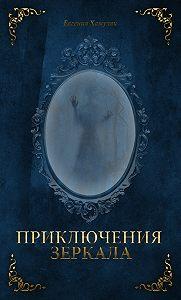 Евгения Хамуляк -Приключения Зеркала