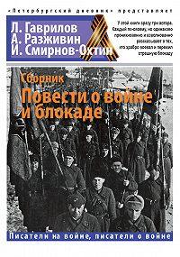 Лев Гаврилов -Повести о войне и блокаде