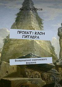 Антон Кротков - Проект: Клон Гитлера