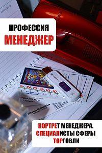 Илья Мельников -Портрет менеджера. Специалисты сферы торговли