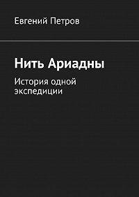 Евгений Петров -Нить Ариадны