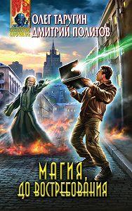 Дмитрий Политов -Магия, до востребования