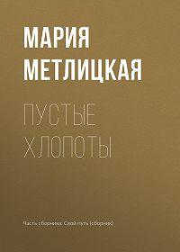Мария Метлицкая -Пустые хлопоты