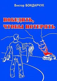 Виктор Бондарчук -Победить, чтобы потерять
