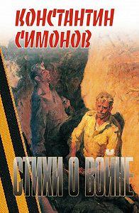 Константин Симонов -Стихи о войне