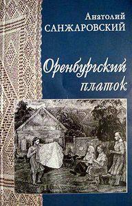 Анатолий Санжаровский - Оренбургский платок