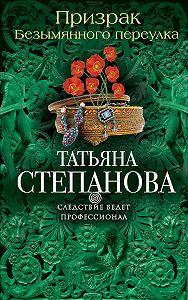 Татьяна Степанова -Призрак Безымянного переулка