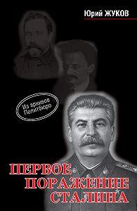 Юрий Жуков -Первое поражение Сталина