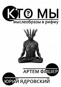 Артем Швачко -КтоМы