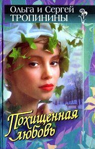 Ольга Тропинина, Сергей Тропинин - Похищенная любовь