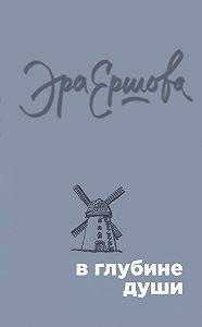 Эра Ершова -В глубине души (сборник)
