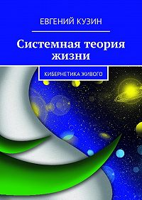 Евгений Кузин -Системная теория жизни. Кибернетика живого
