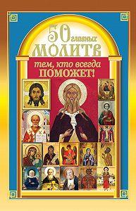 Виктория Карпухина -50 главных молитв тем, кто всегда поможет