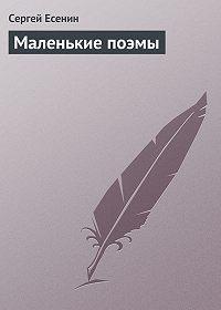 Сергей Есенин - Маленькие поэмы