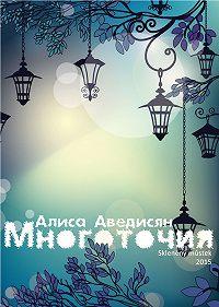 Алиса Аведисян -Многоточия (сборник)