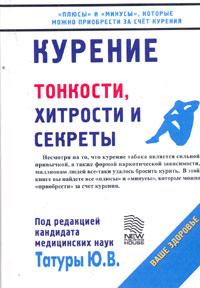 Юрий Татура -Курение: Тонкости, хитрости и секреты