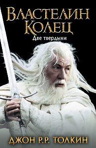 Джон Толкин -Две твердыни