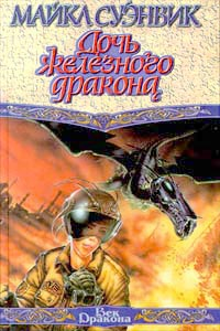 Майкл Суэнвик -Дочь железного дракона