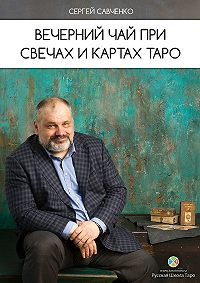 Сергей Савченко -Вечерний чай при свечах икартахТаро