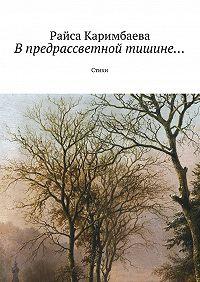 Райса Каримбаева -В предрассветной тишине… Стихи