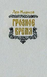 Лев Жданов -Грозное время