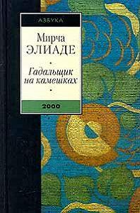 Мирча Элиаде -Змей