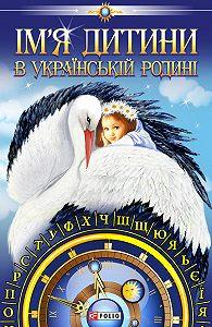Любомир Белей -Ім'я дитини в українській родині