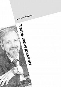 Владимир Токарев -Тайм-менеджмент. Тренинг покниге «Три менеджмента водном флаконе»