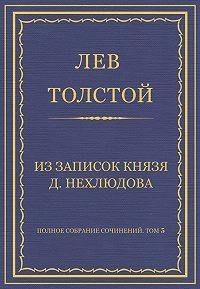 Лев Толстой -Полное собрание сочинений. Том 5. Произведения 1856–1859 гг. Из записок князя Д. Нехлюдова