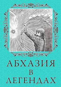 Лина Белярова -Абхазия в легендах